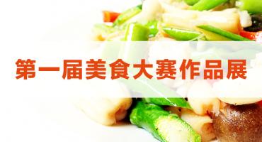 海参天下第一届美食大赛部分作品展